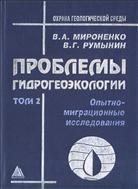 Проблемы гидрогеоэкологии. В 3 т. Т. 2. Опытно-миграционные исследования