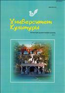 Университет культуры