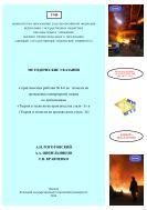 Методические указания к практическим работам № 4-6 по технологии проведения конвертерной плавки по дисциплинам «Теория и технология производства стали - I» и «Теория и технология производства стали - II»