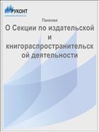 О Секции по издательской и книгораспространительской деятельности