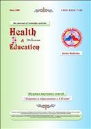 Здоровье и образование в XXI веке. Журнал научных статей