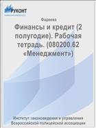 Финансы и кредит (2 полугодие). Рабочая тетрадь. (080200.62 «Менеджмент»)