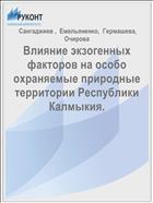 Влияние экзогенных факторов на особо охраняемые природные территории Республики Калмыкия.