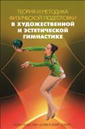 Теория и методика физической подготовки в художественной и эстетической гимнастике