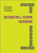 Онтология и теория познания: учебное пособие