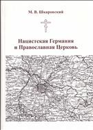 Нацистская Германия и Православная Церковь (Нацистская политика в отношении Православной Церкви и религиозное возрождение на оккупированной территории СССР)