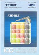 Вестник Пермского университета. Серия Химия