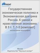 Государственная экономическая политика и Экономическая доктрина России. К умной и нравственной экономике. В 5 т. Т. 1-5 [комплект]