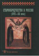 Старообрядчество в России (XVII–XX вв.)