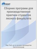 Сборник программ для производственной практики студентов лесного факультета