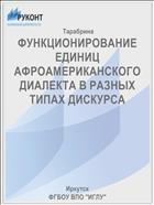ФУНКЦИОНИРОВАНИЕ ЕДИНИЦ АФРОАМЕРИКАНСКОГО ДИАЛЕКТА В РАЗНЫХ ТИПАХ ДИСКУРСА