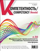 Компетентность/Competency (Russia)