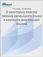О некоторых пластах лексики калмыцкого языка в контексте монгольских языков