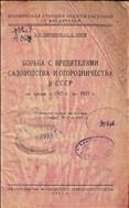 Борьба с вредителями садоводства и огородничества в СССР за время с 1917 г. по 1927 г.