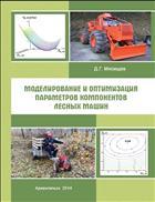 Моделирование и оптимизация параметров компонентов лесных машин: учебное пособие