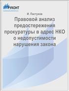 Правовой анализ предостережения прокуратуры в адрес НКО о недопустимости нарушения закона
