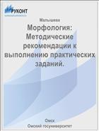 Морфология: Методические рекомендации к выполнению практических заданий.