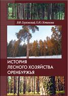 История лесного хозяйства Оренбуржья. Учебное пособие.