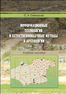 Информационные технологии и естественнонаучные методы в археологии