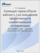 Селекция гороха (Pisum sativum L.) на повышение эффективности симбиотической азотфиксации