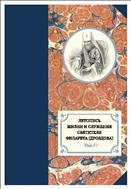 Летопись жизни и служения святителя Филарета (Дроздова), митрополита Московского. Т. IV. 1839–1844 гг