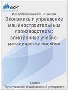Экономика и управление машиностроительным производством : электронное учебно-методическое пособие