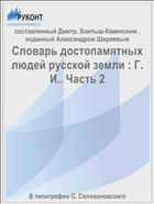 Словарь достопамятных людей русской земли : Г. И.. Часть 2