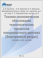 Технико-экономическое обоснование технологических процессов поверхностного монтажа [Электронный ресурс]