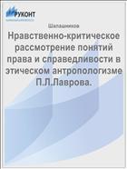 Нравственно-критическое рассмотрение понятий права и справедливости в этическом антропологизме П.Л.Лаврова.