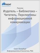 Издатель – Библиотека – Читатель. Перспективы информационной коммуникации