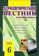 Агрохимический вестник