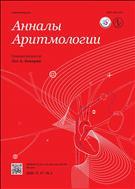 Анналы аритмологии