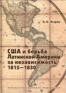 США и борьба Латинской Америки за независимость 1815 - 1830