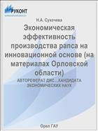 Экономическая эффективность производства рапса на инновационной основе (на материалах Орловской области)