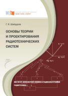 Основы теории и проектирования радиотехнических систем
