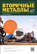 Вторичные металлы