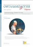 Офтальмология. Восточная Европа