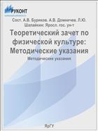 Теоретический зачет по физической культуре:  Методические указания