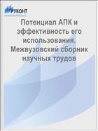Потенциал АПК и эффективность его использования. Межвузовский сборник научных трудов