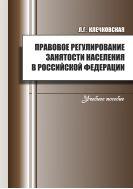 Правовое регулирование занятости населения в Российской Федерации