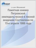 Памятная книжка Петровской земледельческой и лесной академии Составлена по 15-е апреля 1866 года