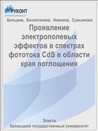 Проявление электрополевых эффектов в спектрах фототока CdS в области края поглощения