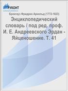 Энциклопедический словарь / под ред. проф. И. Е. Андреевского Эрдан - Яйценошение. Т. 41