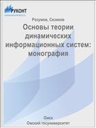 Основы теории динамических информационных систем: монография