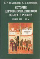 История церковнославянского языка в России (конец XIX - XX в.)