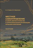 Местное самоуправление в сфере землеустройства и территориальной организации сельских поселений