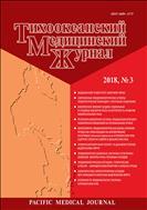 Тихоокеанский медицинский журнал