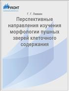 Перспективные направления изучения морфологии пушных зверей клеточного содержания // NovaInfo.Ru. – 2016 г. – №  54. - С. 82-84