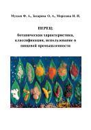 ПЕРЕЦ: ботаническая характеристика, классификация, использование в пищевой промышленности