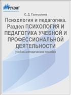 Психология и педагогика. Раздел «Психология и педагогика учебной и профессиональной деятельности»